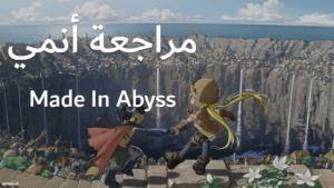 مراجعة انمي made in abyss أنمي ميد إن ابيس