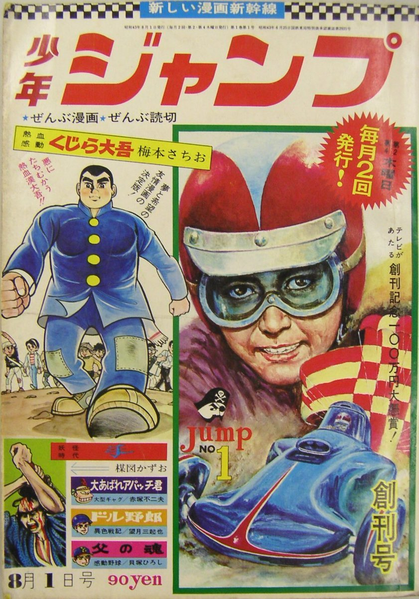 """غلاف العدد الأول من مجلة """"شونين جمب Shounen Jump"""" - المصدر wikimedia"""