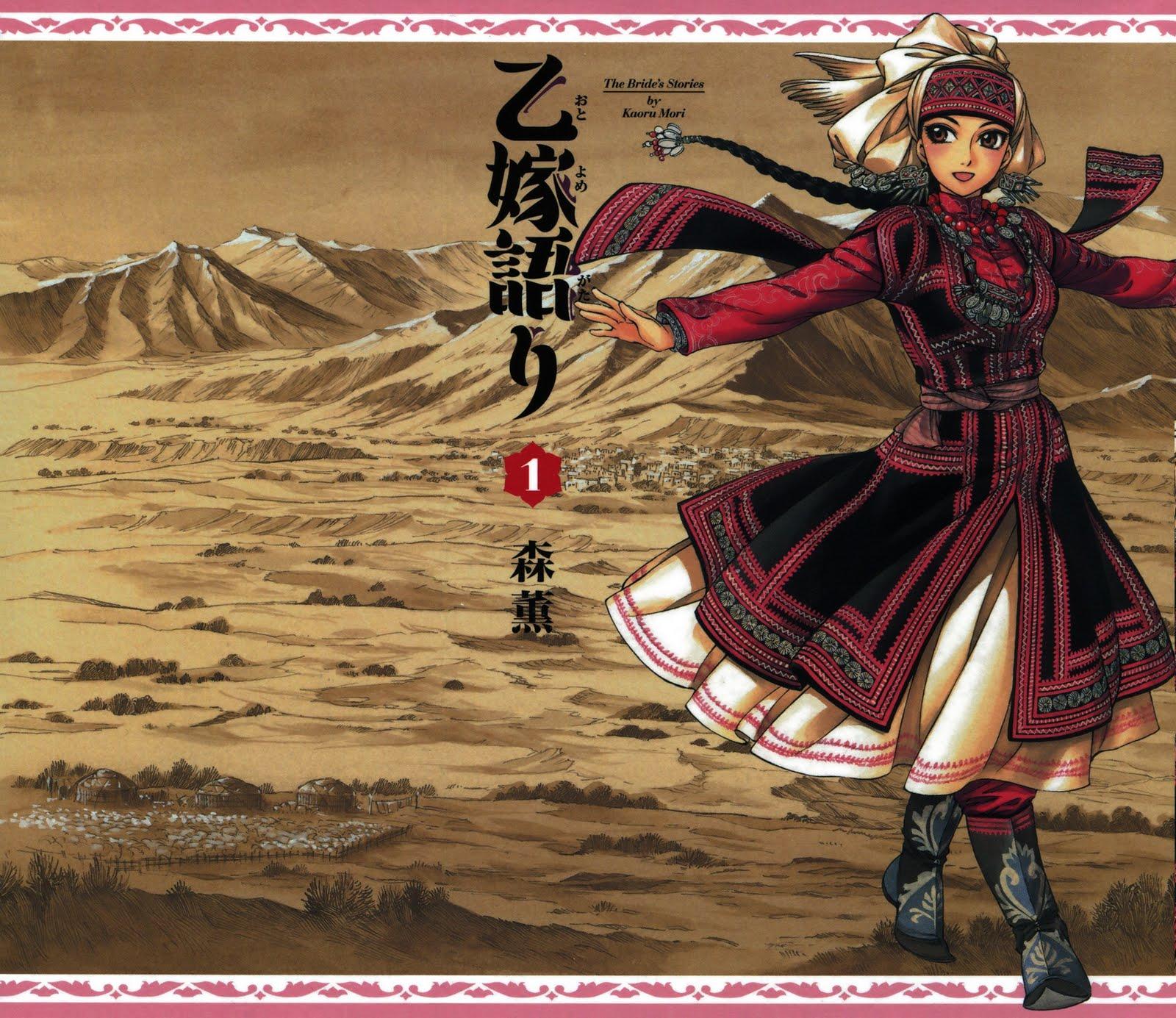 مانغا Otoyomegatari