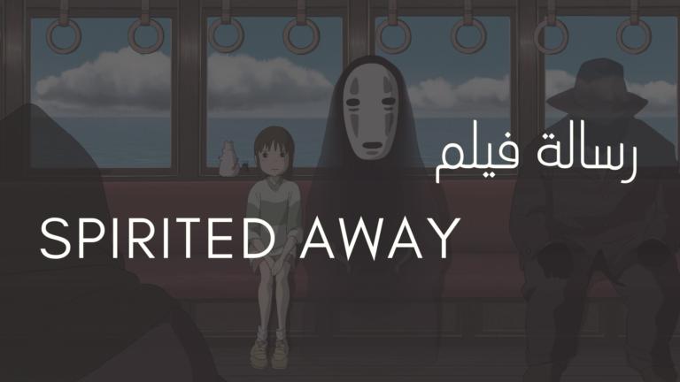 ما الرسالة وراء فيلم Spirited Away؟